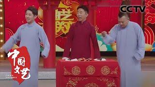 《中国文艺》 20210105 庆元旦·跨界捧逗大联欢| CCTV中文国际 - YouTube