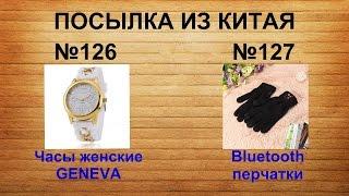 GEEK CHINA: ПОСЫЛКА ИЗ КИТАЯ №126, №127. Часы женские Geneva, Bluetooth перчатки(GEEK CHINA: ПОСЫЛКА ИЗ КИТАЯ №126, №127 Часы женские Geneva, Bluetooth перчатки Канал FUNTON: ..., 2016-01-13T16:58:50.000Z)