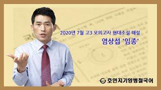 염상섭 '임종' 2020년 7월 고3 모…