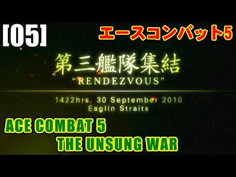 [M05] 第三艦隊集結(RENDEZ VOUS) - ACE COMBAT 5 THE UNSUNG WAR