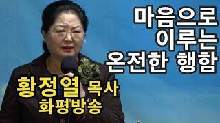 """화평방송 -  설교 """"마음으로 이루는 온전한 행함"""" 황…"""