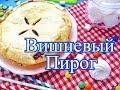 Американский вишневый пирог  рецепт