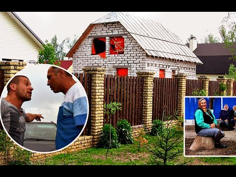 Друг построил домик в деревне, и началось... Соседи-огородники и бабки не дали пожить спокойно