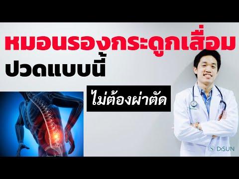 หมอนรองกระดูกเสื่อม ปวดแบบนี้ ไม่ต้องผ่าตัด/ หมอนรองกระดูกทับเส้นประสาท รักษา ไม่ผ่าตัด/หมอซัน drsun