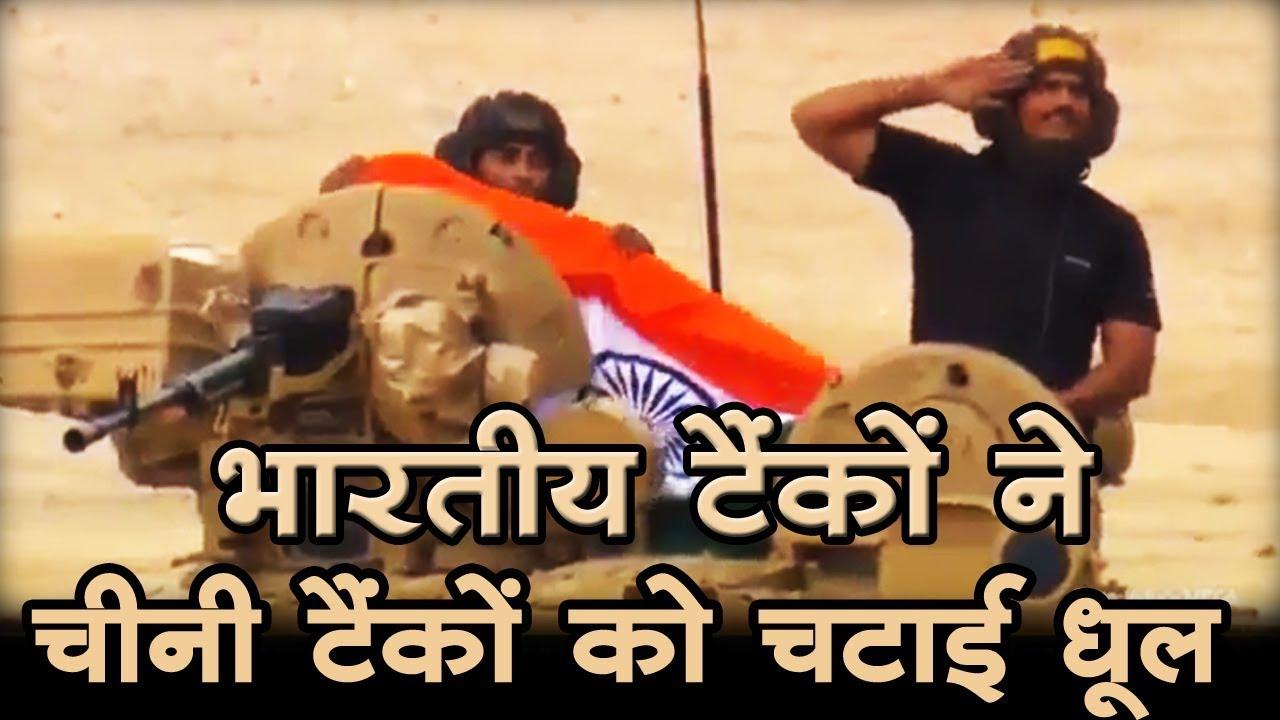 भारतीय टैंकों ने चीनी टैंकों को चटाई धूल...Indian Army T90 tank