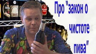 видео Закон о пиве
