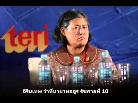 Thai Royal Drug Trafficking Network