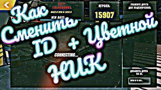 car parking multiplayer  Как сменить ID Сделать длинный Цветной Ник скрытые буквы