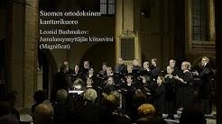 Suomen ortodoksinen kanttorikuoro, Leonid Bashmakov: Jumalansynnyttäjän kiitosvirsi (Magnificat)