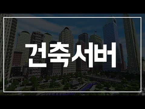 [KOREA Official] Creative Build Server Trailer