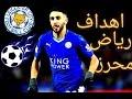 اجمل 10 اهداف و مراوغات رياض محرز (الجزائري) لاعب نادي ليستر سيتي