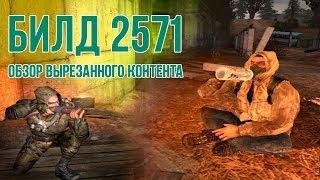 [S.T.A.L.K.E.R.] ОБЗОР БИЛДА 2571: бета-версия 'Тени Чернобыля'