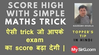 Score High with Simple Maths Trick