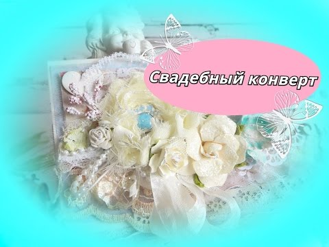 DIY  Скрапбукинг / денежный конверт на свадьбу /Мастер Класс /  открытка своими руками