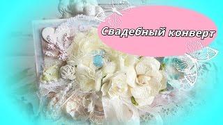 Скрапбукинг /Свадебный конверт для денег  мастер класс