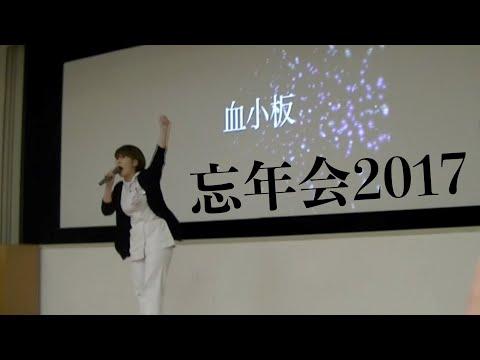 エキゾチック血小板ジャパン 忘年会余興2017