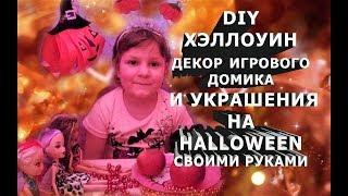 #DIY 🎃 ХЭЛЛОУИН 🎃 Декор игрового домика И Украшения На #Halloween СВОИМИ РУКАМИ
