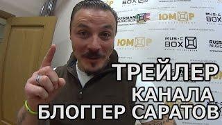 "Канал ""блоггер Саратов"" трейлер"