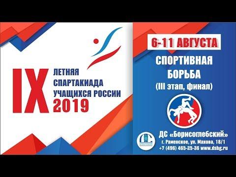 Ковер A III этап IX Спартакиады учащихся  России по Спортивной борьбе