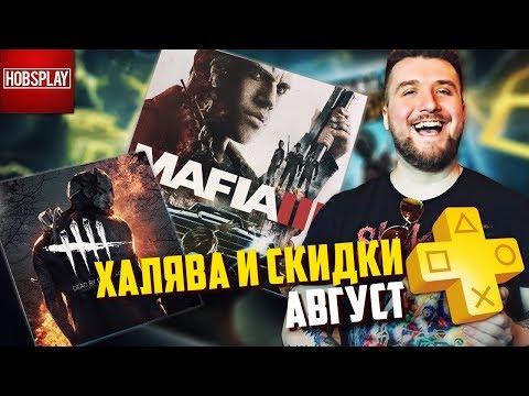 Ps Plus Август Халява и скидки! Mafia 3, Dead By Daylight, Horizon, Gran Turismo