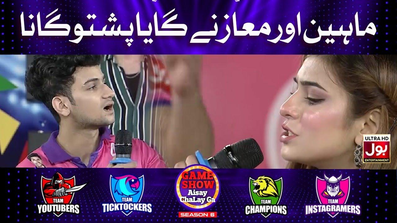 Download Maheen Aur Maaz Ney Gaya Pashto Gana!! | Game Show Aisay Chalay Ga Season 6