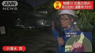 相模川が氾濫のおそれ 周辺住民は次々と避難所に・・・(19/10/12)