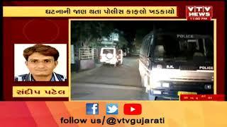 Sabarkantha: Himmatnagar ના મહેતાપુરામા અગાઉની અદાવતમાં બે જુથ અથડામણ | Vtv News