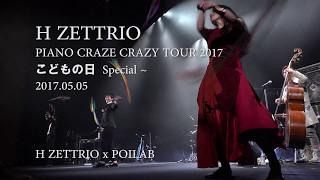 """Fiesta"" H ZETTRIO and POI LAB Piano Craze Crazy Tour 2017 こどもの日スペシャル | Visual Poi ビジュアルポイ"