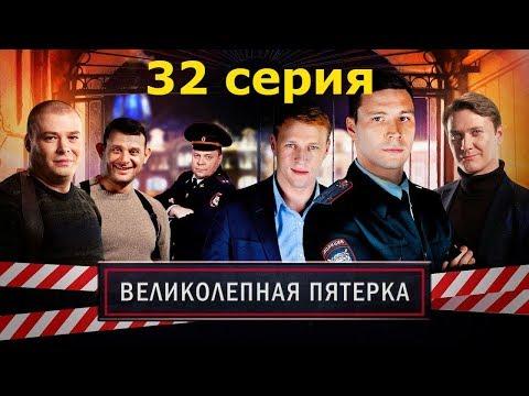 Великолепная пятёрка 32 серия, Детектив \ Великолепная пятерка 2019 HD+