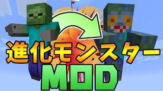 【マインクラフトmod】進化したモンスターの特殊能力が面白い!