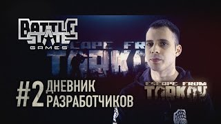 Escape from Tarkov. Дневник разработчиков #2 (Developer's diary #2 in Russian)