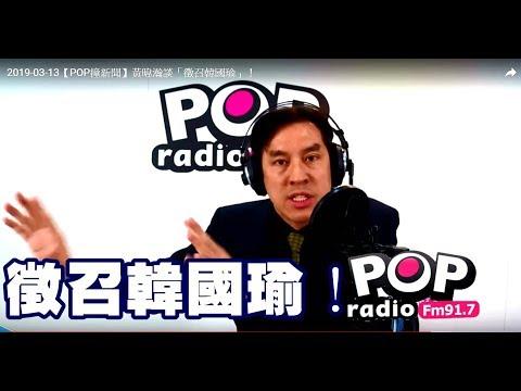 2019-03-13【POP撞新聞】黃暐瀚談「徵召韓國瑜」!