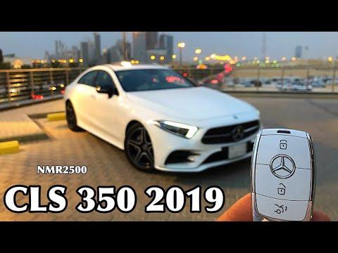 وصول مرسيدس 2019 CLS  الشكل الجديد الي الرياض  وتجربه سريعه بسعر 323 الف ريال