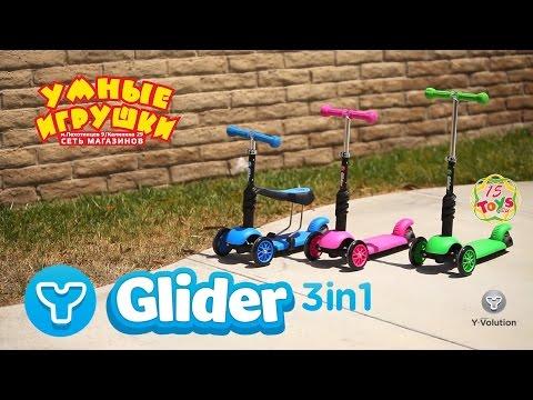 Детский Самокат с сидением Glider Seat 3in1 на 15Toys.RU