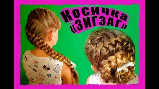 КОСА ЗИГЗАГ. Прически 2019. Топ 2 идеи по плетению кос!!!