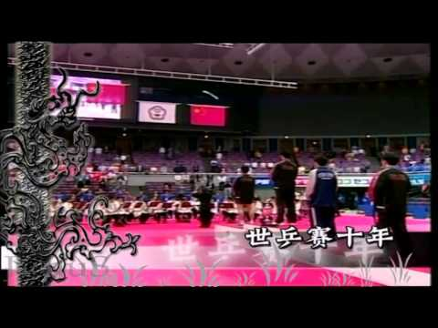 ►1995 - 2003 World Table Tennis Championships [Doc-Review • Chinese]