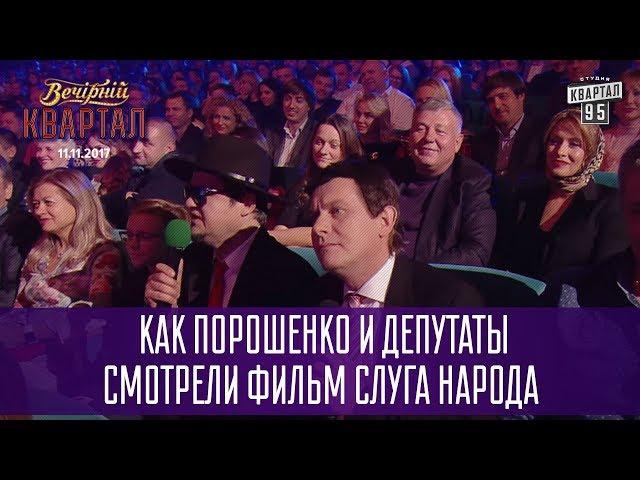 Как Порошенко и депутаты смотрели фильм Слуга Народа