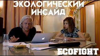 ECOFIGHT. Экологический Инсайд.