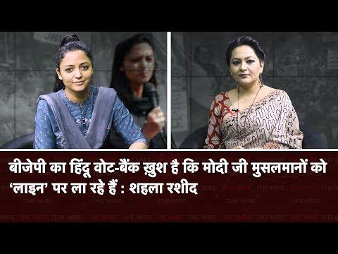 Shehla Rashid: BJP's Vote Bank is Happy Modi is 'Taking on' the Muslims