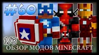 ТОП 40 Супергероев В Майнкрафте! (Часть 1) - Superheroes Unlimited Mod