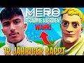 Download 12 Jähriger RAPPT MERO TRÄUME WERDEN WAHR in Fortnite ..