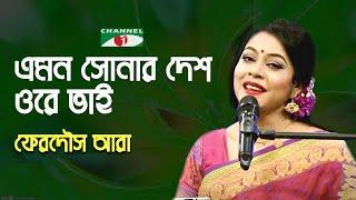 Emon Sonar Desh Ore Bhai | Gaan Diye Shuru | Ferdous Ara | Bangla Adhunik Song | Channel i | IAV