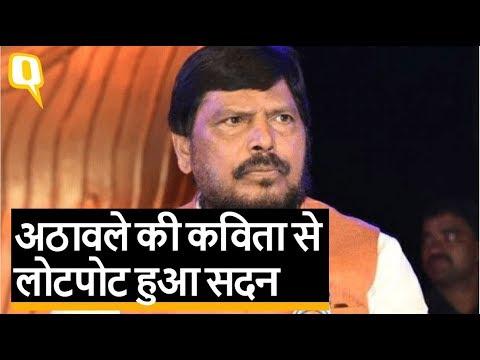 Lok Sabha: Ramdas Athawale की कविता पर PM Modi, Rahul, Sonia Gandhi समेत पूरा सदन लोटपोट Quint Hindi