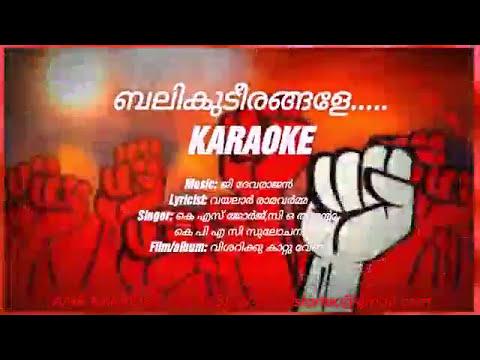 Balikudeerangale-Karaoke with Malayalam Lyrics