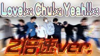 Love!×2 Chu!×2 Yeah!!×3 2倍速で踊ってみたら大変なことになった