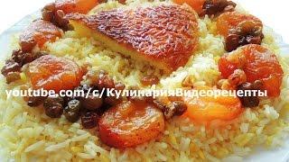 Азербайджанский плов. Как приготовить вкусный плов