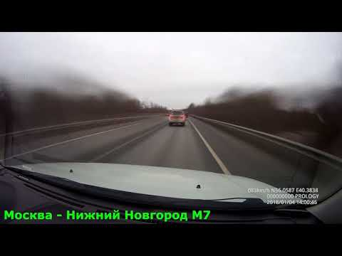 Трасса М-7, Москва - Нижний Новгород