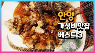 안양 가성비 맛집 베스트 3 #15