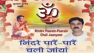 Nindre Pare Pare Chali Jaayan Himachali Ram Bhajan [Full Song] I Nindre Pare Pare Chali Jaayan