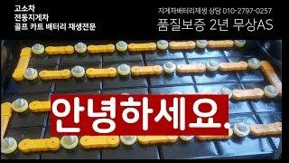 인천 안산 시흥 전동 지게차배터리 재생 믿을수 있는곳